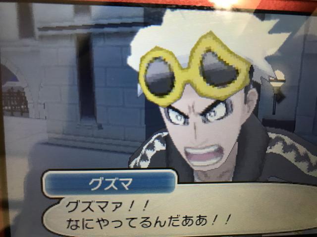 【ポケモンサンムーン】グズマ「グズマァ!! なにやってるんだああ.