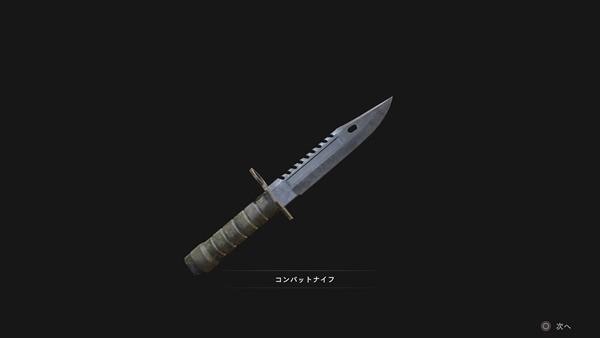 biohazard-re2 knife.jpg