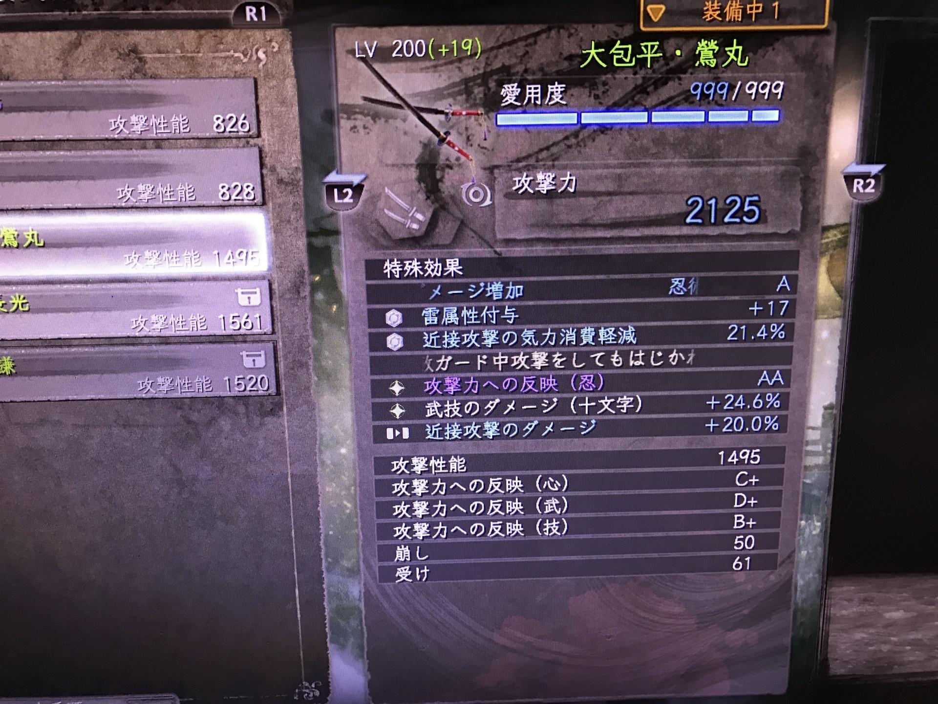ダメージ反映 仁王2